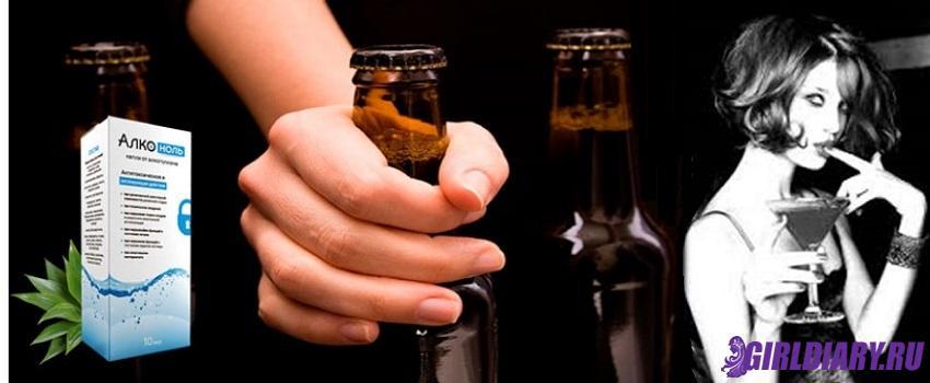 Поможет ли Алконоль избавиться от тяги к спиртному?