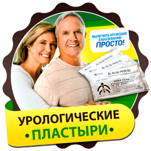 Пластырь ZB Prostatic Navel